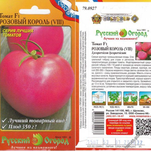 томат розовый король